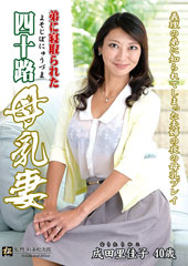 before弟に寝取られた四十路母乳妻 成田里佳子 40歳after