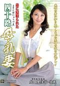 弟に寝取られた四十路母乳妻 成田里佳子 40歳
