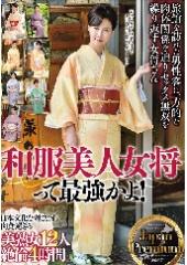 before和服美人女将って最強かよ!Japan Premium 日本文化を着こなす 肉食過ぎる美熟女12人 絶倫4時間after