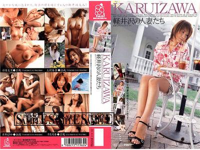 KARUIZAWA 軽井沢の人妻たち