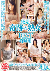 before発見! 奇跡の熟女 BEST4時間after