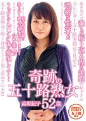 before奇跡の五十路熟女 高坂紀子 52歳after