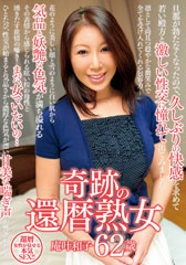 before奇跡の還暦熟女 庵叶和子 62歳after