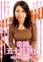 before奇跡の五十路熟女 結花ゆず香 53歳after