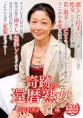 奇跡の還暦熟女 有賀由美子 61歳