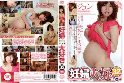 妊婦大好き32 ジュン・茜