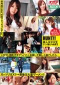 HUNT!!美人女子大生ナンパ斬り 4時間 2