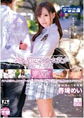 before新人限定制服お散歩デートクラブ 春埼めい Vol.001after