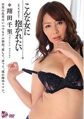 こんな女に抱かれたい 翔田千里