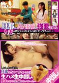 「ウチの妻を寝取ってください」旦那に10万円でAV出演を強要された人妻は震えながらカメラの前でセックスをしていく・・・しかしその途中、旦那に当てつけるかのように生ハメ生中出しを要求してすごく淫乱に…