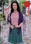 人妻AVデビュードキュメント ごくごく平凡な人の妻、五十路を目前にし決意のAV出演 松島涼子47歳