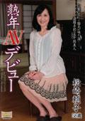 熟年AVデビュー 白髪の交じった陰毛が味わい深い・・・還暦手前の五十路美人 松崎頼子58歳