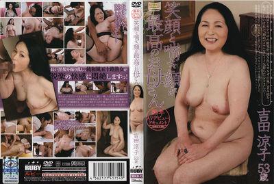 笑顔と喘ぎ顔が最高のお母さん 吉田涼子53歳