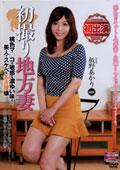 初撮り地方妻 桃色マ○コは敏感な濃ゆい味! 美人でスケベな名古屋嬢 板野あかり 40歳