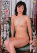 人妻AVデビュードキュメント 御主人の目の前で・・・最初で最後のAV出演致します・・・。 仲田洋子46歳