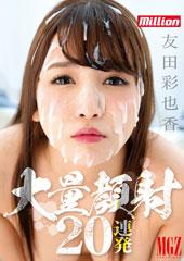 before大量顔射20連発 友田彩也香after