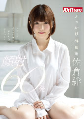 before佐倉絆 ぶっかけ解禁 顔射60発after