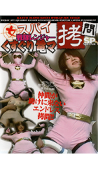 before女スパイ 戦隊レンジャー くすぐり・電マ拷問SPafter