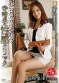 セックスカウンセラー 寺崎泉の性感クリニック 寺崎泉・矢部寿恵