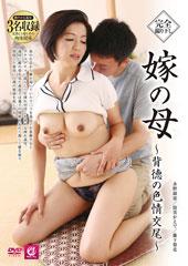 before嫁の母 〜背徳の色情交尾〜after