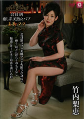 before会員制 癒し系 美熟女パブ 美脚ママ 竹内梨恵after