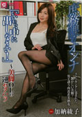 庶務課のオンナ 「いいから、中に出しなさい!」〜美脚OLの逆セクハラ 加納綾子