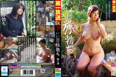 いい日旅勃ち 陸の湯 松島香織