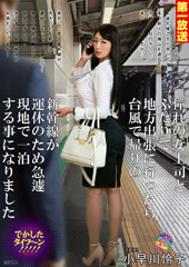 before憧れの女上司とふたりで地方出張に行ったら台風で帰りの新幹線が運休のため急遽現地で一泊する事になりました 小早川怜子after