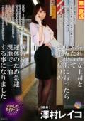 憧れの女上司とふたりで地方出張に行ったら台風で帰りの新幹線が運休のため急遽現地で一泊する事になりました