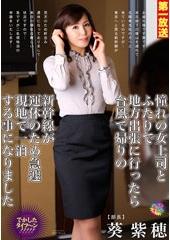 before憧れの女上司とふたりで地方出張に行ったら台風で帰りの新幹線が運休のため急遽現地で一泊する事になりました 葵紫穂after