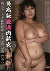 before最高級豊満肉熟女 ぽっちゃり人妻 折原ゆかりさん 45歳 初めての試食会after