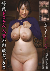 before爆乳ドスケベ人妻の肉欲セックス 巨乳淫乱人妻 三好亜矢after