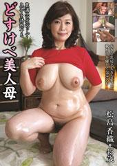 before豊満エロボディーで息子を誘惑するどすけべ美人母 松島香織 45歳after