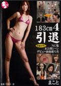 183cm 4 引退