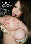 超絶爆乳 129cm Nカップ 浜咲恵利