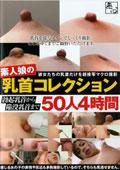 素人娘の乳首コレクション 勃起乳首から陥没乳首まで 50人4時間