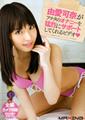 由愛可奈がアナタのオナニーを猛烈にサポートしてくれるビデオ 由愛可奈19歳