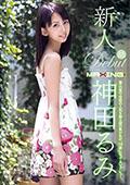 新人 着エロ界で空前の人気を誇る謎の美少女が、18歳になってAVデビュー。 神田るみ18歳