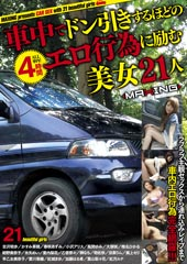before車中でドン引きするほどのエロ行為に励む美女21人after