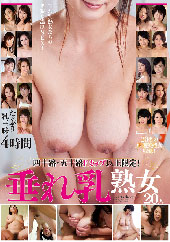 before四十路・五十路Fカップ以上限定!垂れ乳熟女20人after