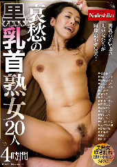 before哀愁の黒乳首熟女20人after