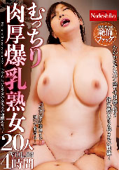 beforeむっちり肉厚爆乳熟女20人VOL.3after