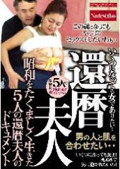 before還暦夫人 いくつになっても女でありたい… 男の人と肌を合わせたい… 昭和をたくましく生きた5人の還暦夫人のドキュメントafter