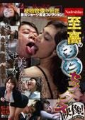接吻情事 接吻映像の巨匠 藤元ジョージ厳選コレクション 至高の接吻セックス映像!