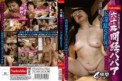【平均年齢63歳】六十路閉経ババアのド淫乱SEX!