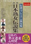 日本熟女伝説集 日本の熟女遺産 4時間