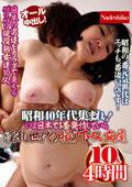 昭和40年代集まれ!いま日本で1番発情している淫乱世代の撮り下ろし交尾