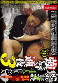 昭和悲歌 ヤミ金屋の罠に嵌り喪服を剥ぎ取られ犯されゆく 4人の巨乳未亡人強辱通夜 3