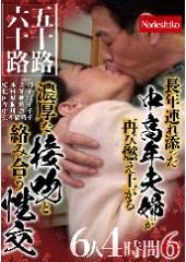 before五十路六十路 長年連れ添った中高年夫婦が再び燃え上がる濃厚な接吻と絡み合う性交6人4時間 6after