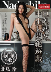 before巨乳熟女中出し悶絶遊戯 北島玲after
